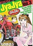 ジャジャ 3 (サンデーGXコミックス)