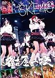 名古屋一揆 ~2009.12.25 @ZeppNagoya~ [DVD]