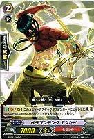 【カードファイト!!ヴァンガード】 ドラゴンモンク エンセイ C bt06-090 《極限突破》