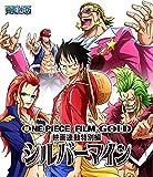 ONE PIECE FILM GOLD映画連動特別編 シルバーマイン[EYXA-11251][Blu-ray/ブルーレイ]