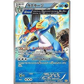 ポケモンカードゲームXY ラグラージ(キラ仕様) / プレミアムチャンピオンパック「EX×M×BREAK」(PMCP4)/シングルカード