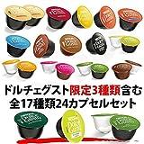 ネスカフェ ドルチェグスト カプセルコーヒー 限定3種類含む全17種類24カプセル バラエティセット