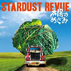 STARDUST REVUE「春キャベツ」のジャケット画像