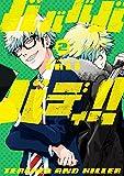 バババババディ!! 2巻(完) (バンチコミックス)
