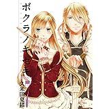 ボクラノキセキ 7巻限定版 (IDコミックス ZERO-SUMコミックス)