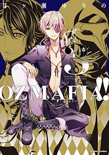 OZMAFIA!!(3) (アクションコミックス)