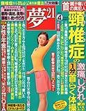 夢 21 2012年 04月号 [雑誌]