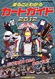 まるごとわかるカートガイド 2012―レーシングカート百科vol.20 (CARTOP MOOK)
