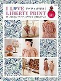 レディース ブラウス I LOVE LIBERTY PRINT 作ってみたいリバティプリントの服と小もの (実用百科)