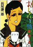 おしゃれ手帖 / 長尾 謙一郎 のシリーズ情報を見る