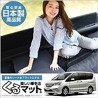 『01k-b011-ca』セレナC26系 (くるマット) 車 マット フラット クッション 段差解消ベッドで車中泊を快適に!(50s×2個、50w×2個、100w×2個:ブラック)