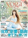 ヨガジャーナル日本版vol.60 (yoga JOURNAL)