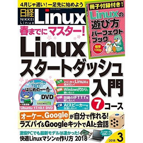 日経Linux 2018年 3 月号