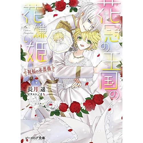 花冠の王国の花嫌い姫 祝福の赤薔薇 (ビーズログ文庫)