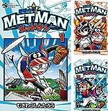 [まとめ買い] 野球の星 メットマン
