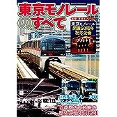東京モノレールのすべて