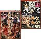 アダルト2枚パック   7時間 ながえSTYLE コスプレ熟女&リアリズムエロス熟女、痴女!   [DVD]  B-281