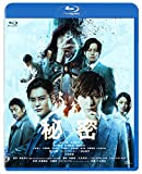 秘密 THE TOP SECRET[Blu-ray/ブルーレイ]