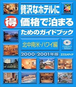 贅沢なホテルにマル得価格で泊まるためのガイドブック 北中南米・ハワイ編〈2000‐2001年版〉