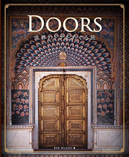 DOORS 世界のドアをめぐる旅の詳細を見る
