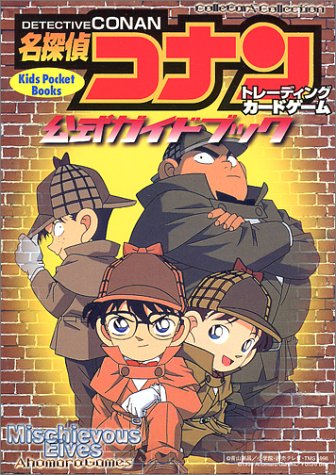 名探偵コナン トレーディングカードゲーム 公式ガイドブック (キッズ・ポケット・ブックス)