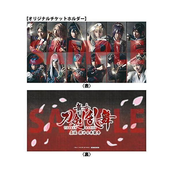 【Amazon.co.jp限定】舞台『刀剣乱舞...の紹介画像4