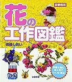 花の工作図鑑 図書館版―野原と庭に咲く花でつくる・遊ぶ