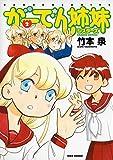 がーでん姉妹(2) (バンブーコミックス 4コマセレクション) 画像