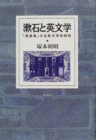 漱石と英文学―「漾虚集」の比較文学的研究の詳細を見る
