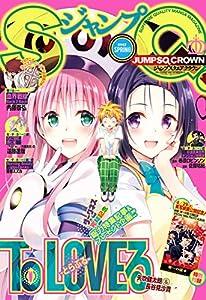 ジャンプSQ.CROWN 8巻 表紙画像