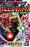 デュエル・マスターズ VS 11 (てんとう虫コロコロコミックス)