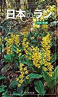 日本のランハンドブック (1) 低地・低山編