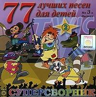 Vol. 2-77 Best Children Songs