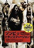 ゾンビ・トランスフュージョン [DVD]