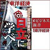 消沈の電機業界でV字回復 日立に学べ! (週刊東洋経済eビジネス新書 No.34)