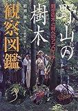 野山の樹木観察図鑑―野生の木と林へのアプローチ