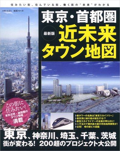 最新版東京・首都圏近未来タウン地図の詳細を見る
