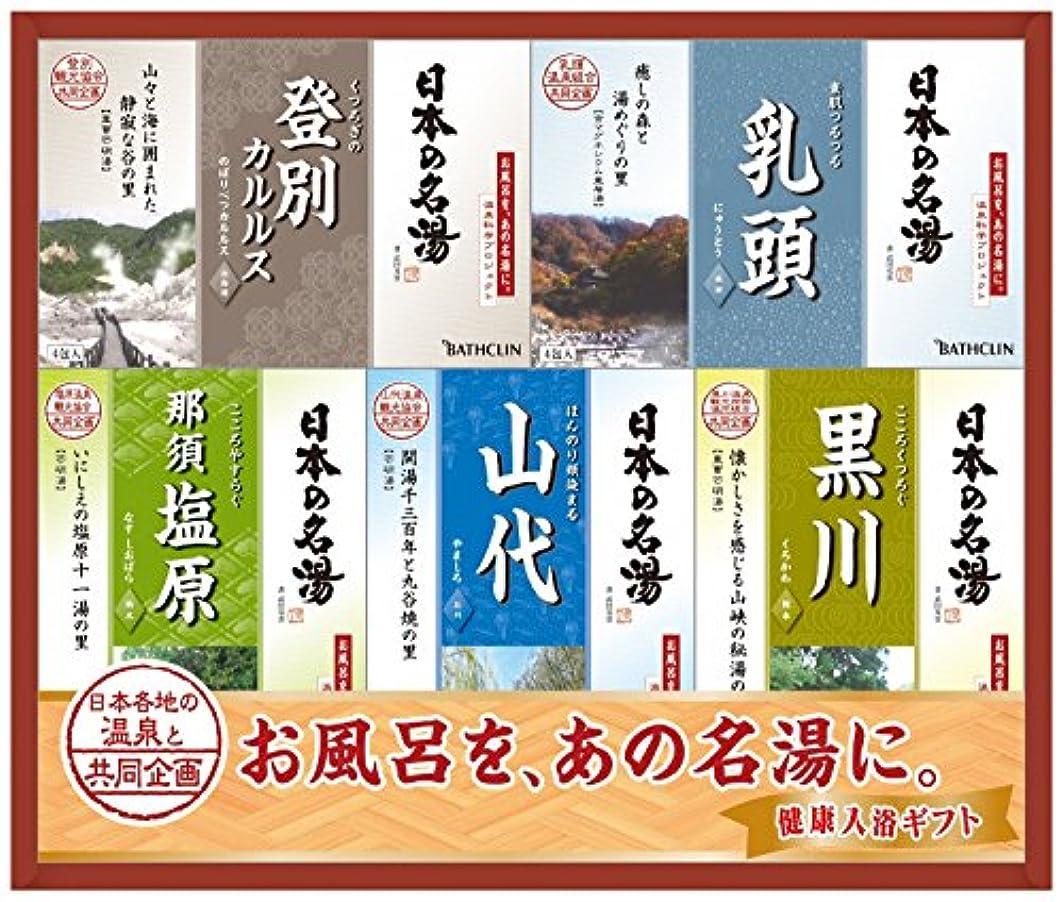 貧困最愛の一掃する【まとめ買い】日本の名湯ギフト NMG-20F 30g×20包 ×2セット