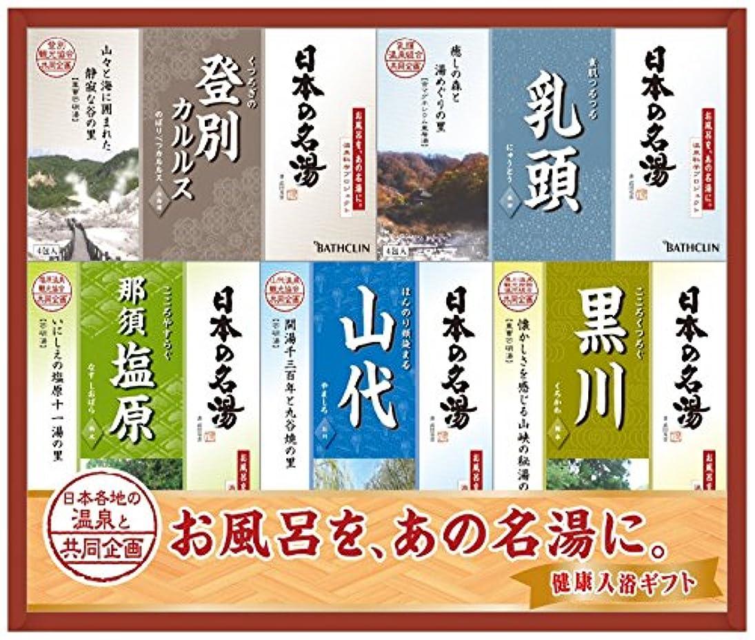 トン美徳アカデミック【まとめ買い】日本の名湯ギフト NMG-20F 30g×20包 ×2セット