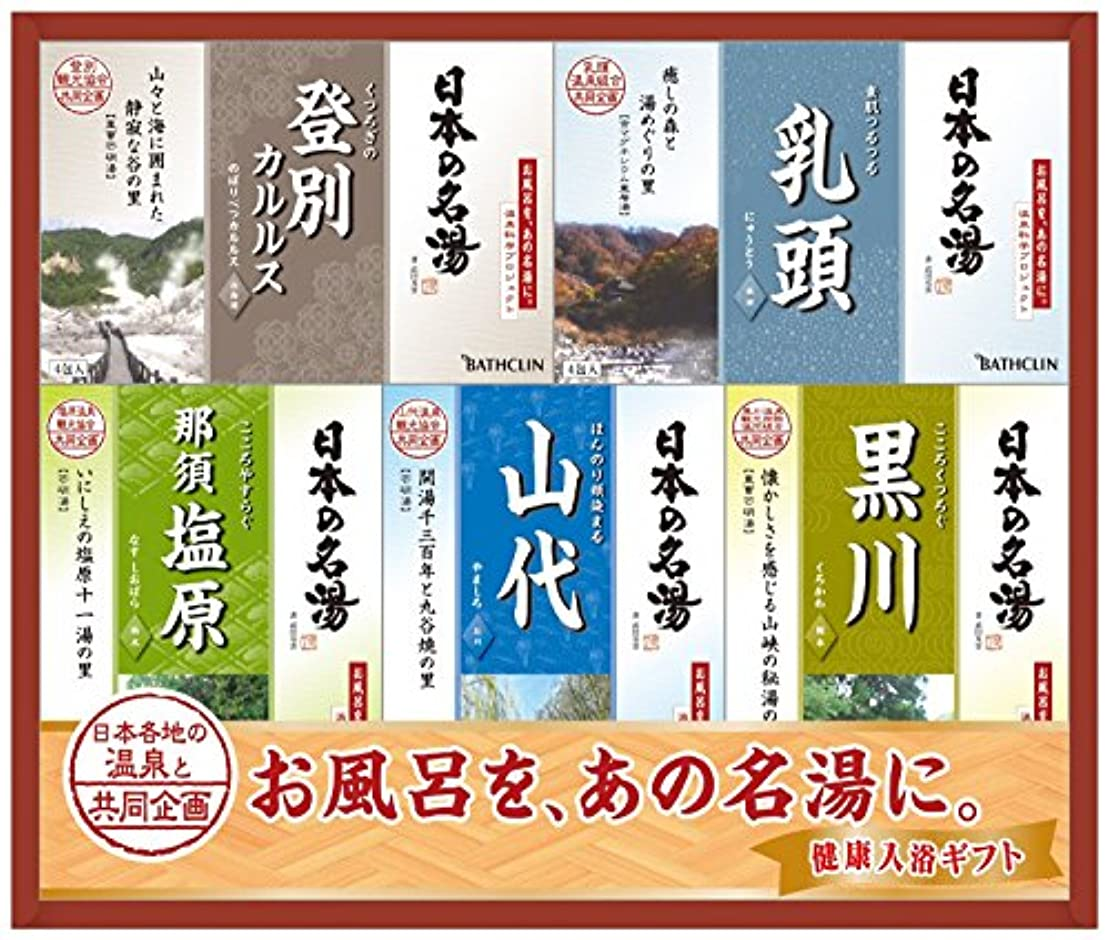 展示会ジャケットジャズ【まとめ買い】日本の名湯ギフト NMG-20F 30g×20包 ×2セット