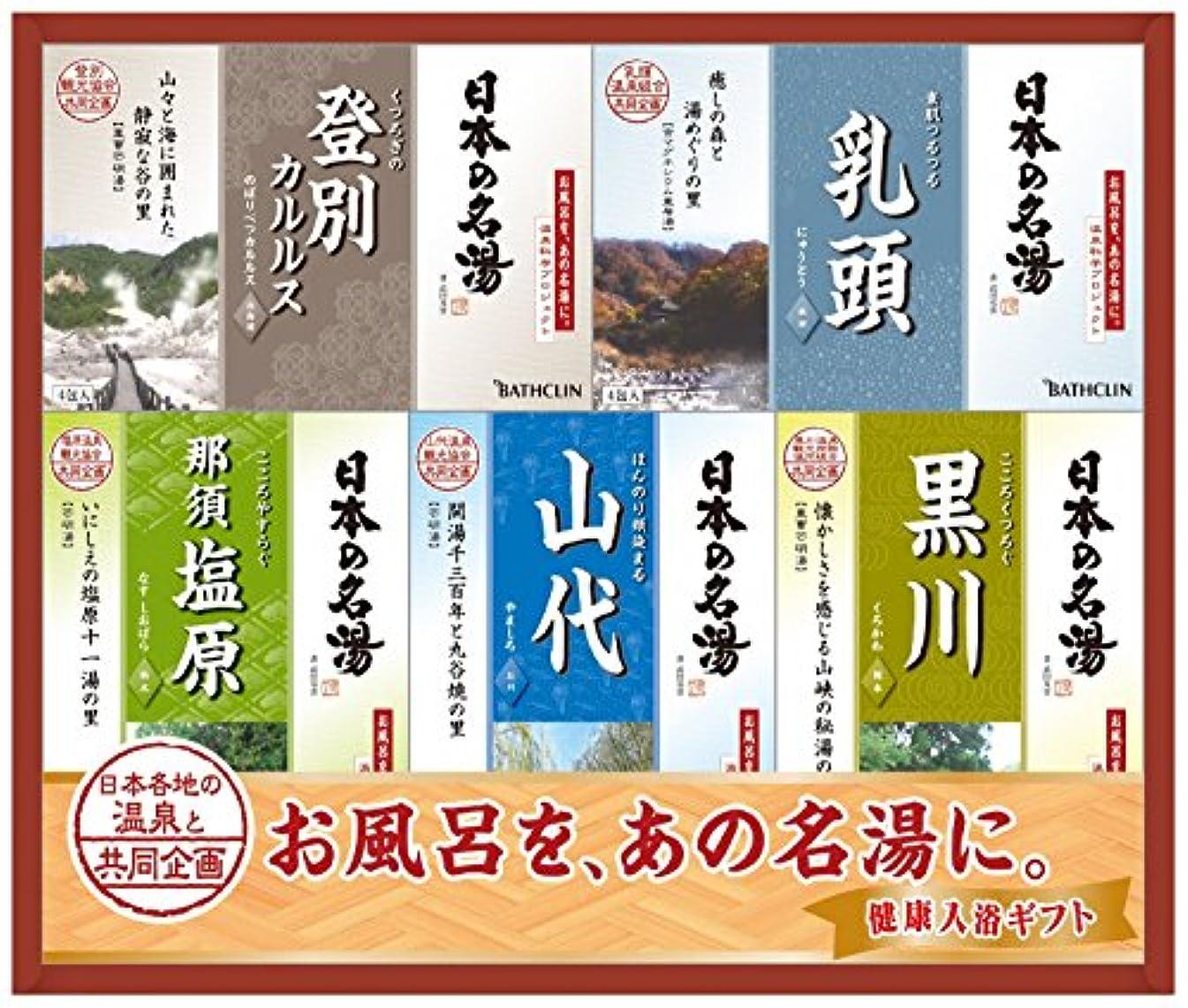 ウォーターフロント配列機会【まとめ買い】日本の名湯ギフト NMG-20F 30g×20包 ×2セット