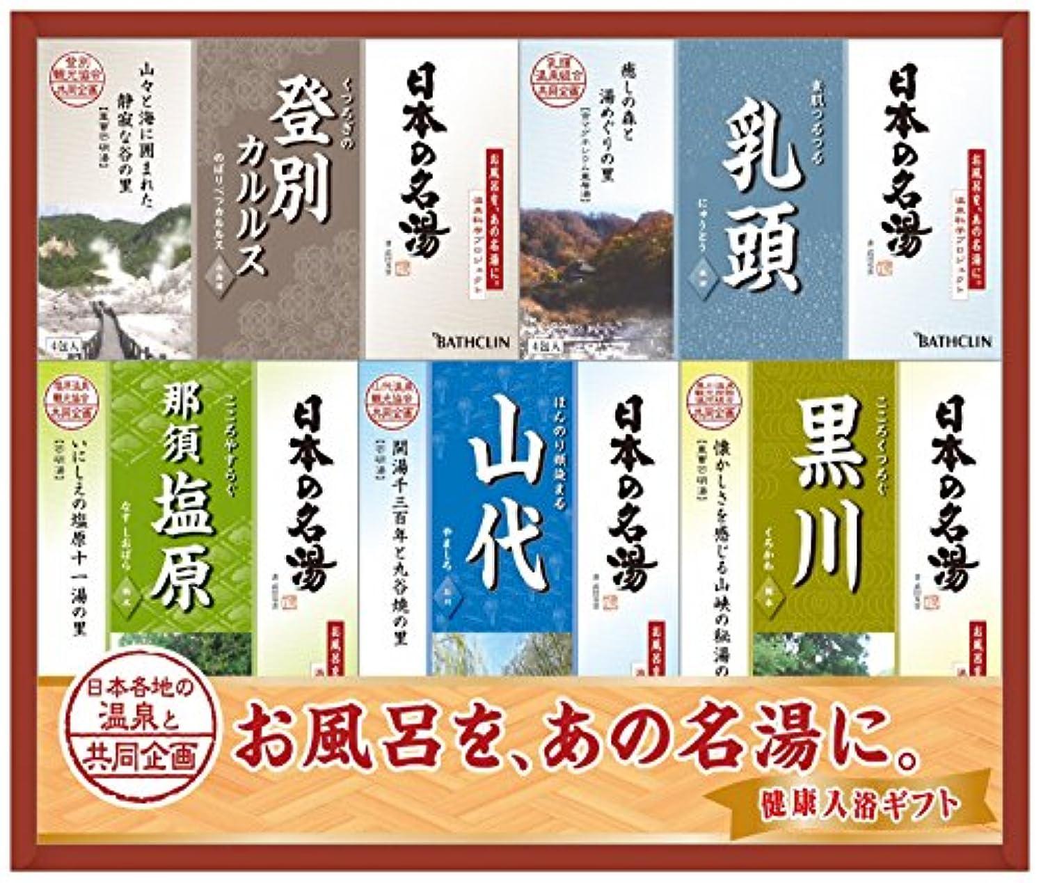 噴火時間とともに電卓【まとめ買い】日本の名湯ギフト NMG-20F 30g×20包 ×2セット