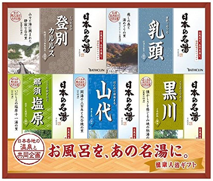 見捨てられた公式大混乱【まとめ買い】日本の名湯ギフト NMG-20F 30g×20包 ×2セット