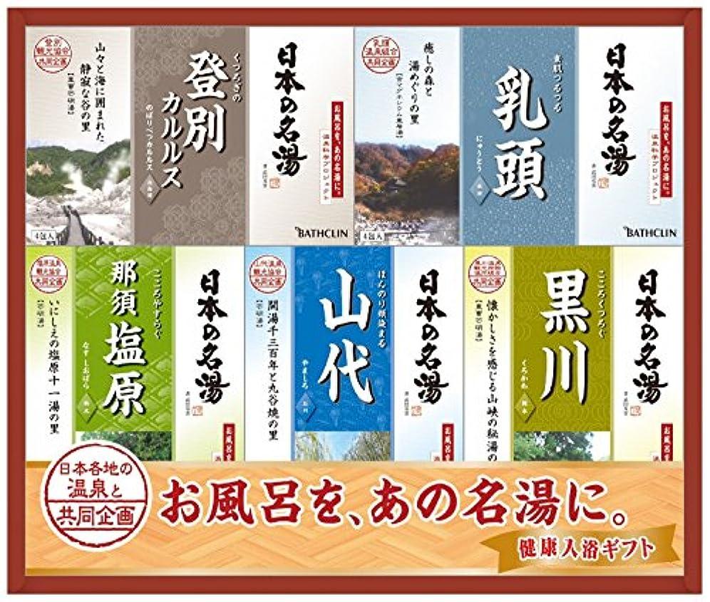 消化器参照する腰【まとめ買い】日本の名湯ギフト NMG-20F 30g×20包 ×2セット
