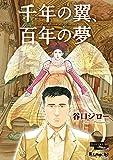 千年の翼、百年の夢 (ビッグコミックススペシャル)