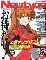 Newtype (ニュータイプ) 2009年 07月号 [雑誌]