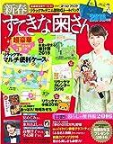 新春すてきな奥さん 2016年版 2016年 01 月号 [雑誌]: CHANTO(チャント) 増刊