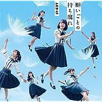 【Amazon.co.jp限定】48th Single 「願いごとの持ち腐れ Type A」 通常盤(オリジナル生写真付)