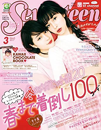Seventeen (セブンティーン) 2017年3月号 [雑誌]