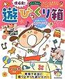 遊びっくり箱―現場発!0~5歳児 (保カリBOOKS)
